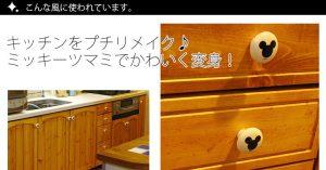 ミッキーツマミで、キッチンがかわいく変身!(けぇさん様)