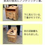 アンティック丁番で、カントリー風に家具をプチリフォーム(広島のまるこ様)