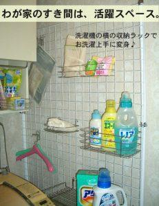 お洗濯好きになれた、メッシュパネル収納! (S様)
