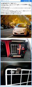 小さい車のカーゴスペースを広く使う