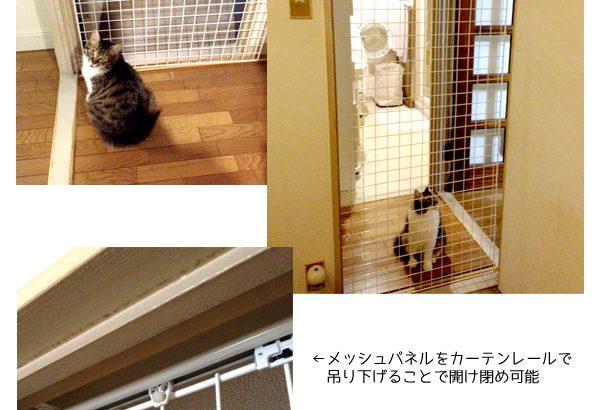 メッシュパネルをカーテンレールにかけて開閉可能に