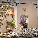 アルミレールシェルフ施工事例:FLOWER CAFE baobab様