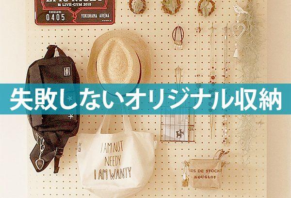 大きな有孔ボードを、部屋に手軽に配置できるセット(mitsu様)