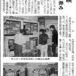 2004年9月 生活産業新聞 「社外モニターの声反映」