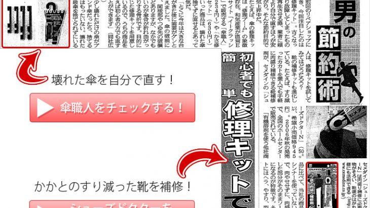 2011年10月7日 夕刊フジ 「男の節約術」【傘職人】【シューズドクター】
