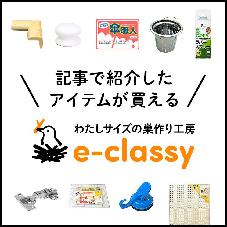 e-classy!