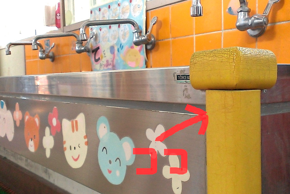 手洗い場の安心クッション