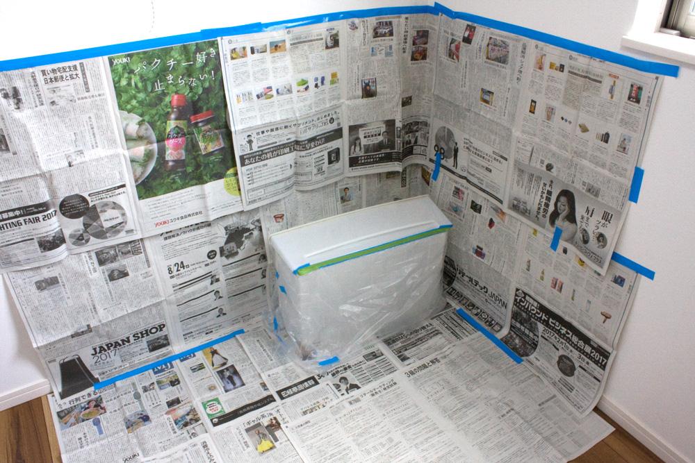 新聞紙とマスキングテープで養生