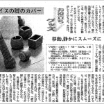 isuashi_top