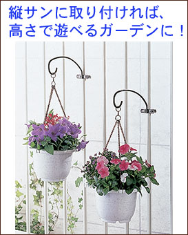 縦サン用壁面プランターフック/アームハンガー