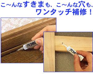 木部の穴うめワンタッチ補修の木部穴うめ材3色パック