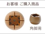 http://www.e-classy.jp/product/ad_repairing/img/isu_kaku.jpg