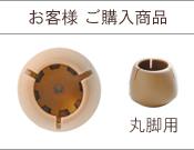 http://www.e-classy.jp/product/ad_repairing/img/isu_maru.jpg