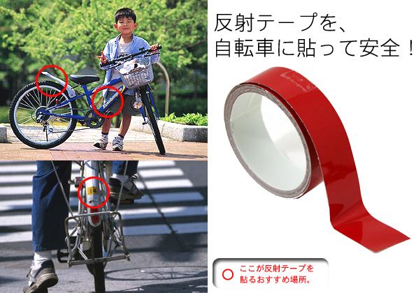 反射テープを自転車に貼って、安全対策,反射テープで夜間安全