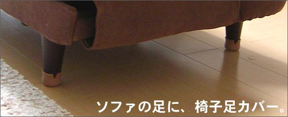 椅子足カバーのワイドフェルトキャップ