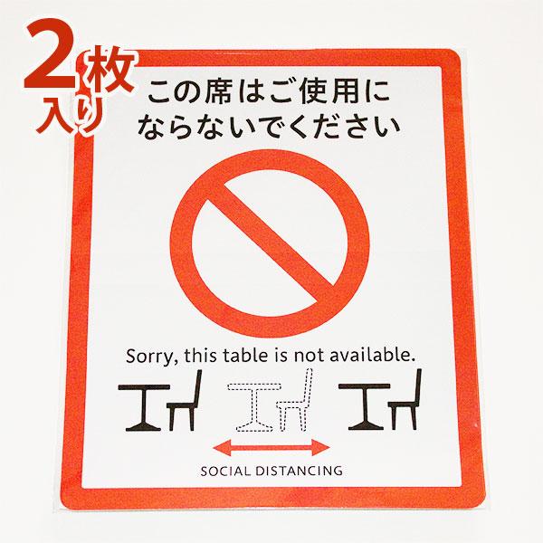 ソーシャルディスタンスサイン SOD328-1〈テーブル〉