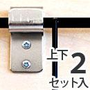 WAKI カベ掛け金具 パネル30専用 EMP098