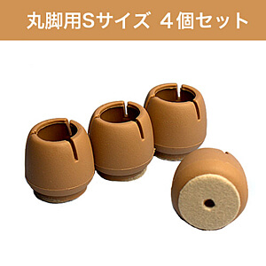 WAKI 椅子足カバー ワイドフェルトキャップ丸脚用Sサイズ 4個セット GK-701