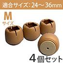 WAKI 椅子足カバー ワイドフェルトキャップ角脚用Mサイズ 4個セット GK-802