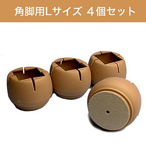 WAKI 椅子足カバー ワイドフェルトキャップ角脚用Lサイズ 4個セット GK-803