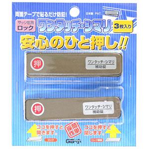 サッシ引き戸用補助錠「ワンタッチ・シマリ」 GB/小