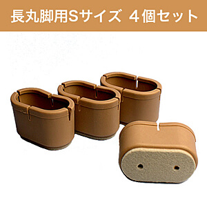 WAKI 椅子足カバー ワイドフェルトキャップ長丸脚用Sサイズ 4個セット GK-704
