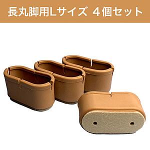 WAKI 椅子足カバー ワイドフェルトキャップ長丸脚用Lサイズ 4個セット GK-705