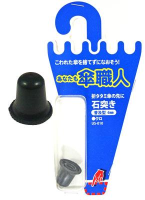 石突き 普及型 US-010 6mm クロ