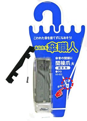 間接爪 大 親骨用 US-022 クロ