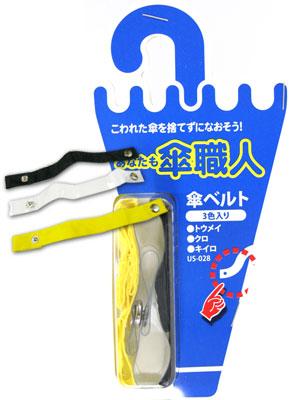 傘ベルト3色入 US-028 透明/クロ/キ
