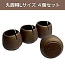 WAKI 椅子足カバー ワイドフェルトキャップ丸脚用Lサイズ【濃茶】 4個セット GK-713