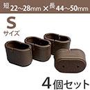 WAKI 椅子足カバー ワイドフェルトキャップ長丸脚用Sサイズ【濃茶】 4個セット GK-714