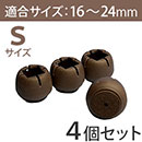 WAKI 椅子足カバー ワイドフェルトキャップ角脚用Sサイズ【濃茶】4個セット GK-811