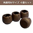 WAKI 椅子足カバー ワイドフェルトキャップ角脚用Mサイズ 【濃茶】4個セット GK-812