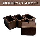 WAKI 椅子足カバー ワイドフェルトキャップ長角脚用Sサイズ【濃茶】 4個セット GK-814