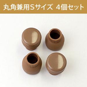 家具のスベリ材キャップS(丸角兼用) CWE-011