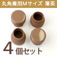 家具のスベリ材キャップM(丸角兼用) CWE-012