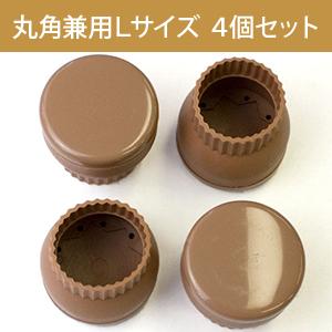 家具のスベリ材キャップL(丸角兼用) CWE-013