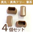 家具のスベリ材キャップ(長丸長角兼用) Cwe015