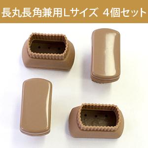 家具のスベリ材キャップ(長丸長角兼用) CWE-015