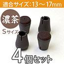 WAKI ワイドフェルトキャップスリムSサイズ 4個セット GK-721