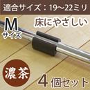 サークル脚用キャップM(床にやさしいタイプ)