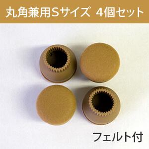 家具のスベリ材キャップS(丸角兼用)フェルト付 Cwe011F