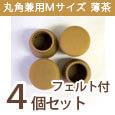 家具のスベリ材キャップM(丸角兼用)フェルト付 Cwe012F