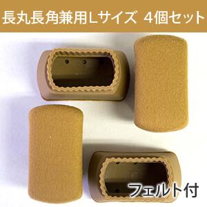 家具のスベリ材キャップ(長丸長角兼用)フェルト付 CWE-015F