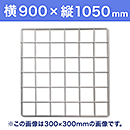 【受注生産品(代引き不可)】WAKI メッシュパネル50〈ホワイト〉横900×縦1050mm