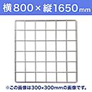 【受注生産品(代引き不可)】WAKI メッシュパネル50〈ホワイト〉横800×縦1650mm