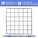 【受注生産品(代引き不可)】WAKI メッシュパネル50〈ホワイト〉横500×縦1050mm