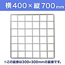 【受注生産品(代引き不可)】WAKI メッシュパネル50〈ホワイト〉横400×縦700mm