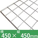 ステンメッシュ 450x450mm SJ454-1